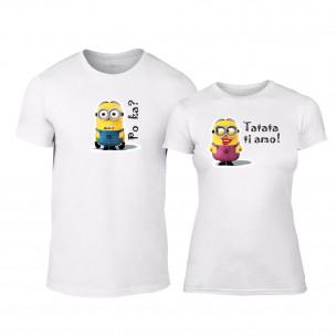 Μπλουζες για ζευγάρια Love Minnions λευκό